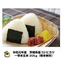 令和元年産 茨城県産 コシヒカリ 一等米玄米30kg(精米無料)