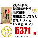 28年 百萬粒(百万粒・ひゃくまんつぶ) 新潟加茂七谷地区限定 棚田米こしひかり 白米 10kg(5kg×2袋)