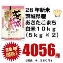 28年 茨城県産 あきたこまち 白米 10kg(5kg×2袋)