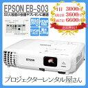 【1日レンタル】EPSON EB-S03 2600lm SVGA【プロジェクターレンタル】