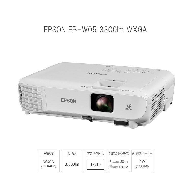 プロジェクター レンタル 1日プラン EPSON EB-W05 3300lm WXGA【送料無料】【プロジェクターレンタル屋さん】【レンタル】