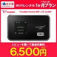 【1ヶ月プラン】Y!mobile Pocket WiFi LTE GL06P 送料無料 WiFiレンタル本舗