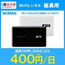【延長用】UQ WiMAX Wi-Fi WALKER WiMAX 2+ NAD11 WiFiレンタル本舗