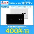 【1日プラン】Wi-Fi WALKER WiMAX 2+ NAD11 送料無料 WiFiレンタル本舗【ギガ放題対応】