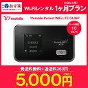 б┌1еЎ╖юе╫ещеєб█Y!mobile Pocket WiFi LTE GL06P ┴ў╬┴╠╡╬┴ WiFiеьеєе┐еы╦▄╩▐