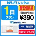 WiFi レンタル 1日プラン ギガ放題 無制限 WiMAX WX03【送料無料】【WiFiレンタル本舗】【レンタル】