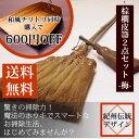 【送料無料】棕櫚ほうき 2点セット -梅- 棕櫚 ほうき 棕...