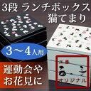 3段 お重箱 ランチボックス ピクニック 大容量4000ml 3人 4人 運動会 お弁当箱 お花見 猫てまり かわいい 可愛い 日本製 国産