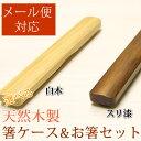 箸ケースと箸のセット 木製 箸箱 木製なので割れづらい レディース 子供向け サイズ