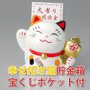 幸せ招き猫 貯金箱 置物 宝くじ入れ付き 右手上げ 金運 瀬戸焼 お正月 縁起物
