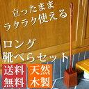【送料無料】ロング靴べらセット 天然木製 木製スタンド付き...