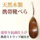 【送料無料】靴べら 携帯 木製 漆塗り 抗菌靴ベラ 携帯用...