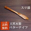 【送料無料】木製バターナイフ スリ漆