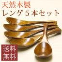 【送料無料】天然木製 レンゲ5本セット 蓮華 木 すり漆