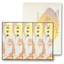 富山を代表する銘菓 月世界10本入/月世界本舗