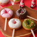 ショッピングクリスマスリース ウフフ「サンタのドーナツセット ミニドーナツバー パーティセット(7本)[ご自宅用簡易包装]」:クリスマスパーティやギフトに!