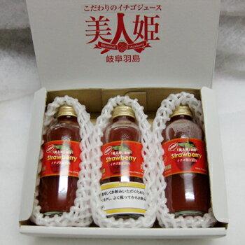 奥田農園「美人姫いちご果汁25% 180g×3本入」岐阜羽島 特大いちご美人姫の果汁飲料