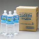 立山の天然水(5年の長期保存水)2L×6本 お買得:災害時にも安心な富山の水...