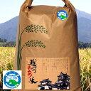 越前おおの農林樂舎:福井県特別栽培米認証区分4「コシヒカリ玄米(30kg)