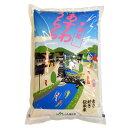 JA福井市:越前わかさ味浪漫 「令和1年産 福井米コシヒカリ 特別栽培米