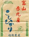 越後農産「令和3年産 赤丸産米コシヒカリ 10kg」農家直送の富山県産米