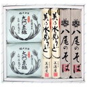 丸本朝日園:富山の代表麺ギフト DOH-35