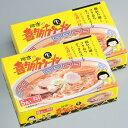 河京:「喜多方ラーメン 10食セット」本場の美味しい喜多方ラーメン