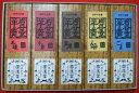 三百年の伝統に育まれた岩手銘菓「岩谷堂羊羹 新中型 5本詰合」回進堂