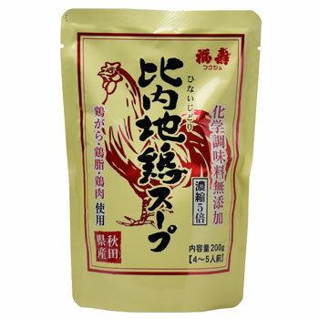 浅利佐助商店「レトルト比内地鶏スープ 200g×10個」 比内地鶏のがらと肉からだしをとりました