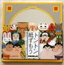 紙相撲 トントン紙相撲 子供用おもちゃ 紙製トイ 力士 土俵 人形 知育にも役立つ ベビー用品 出産祝い ギフト