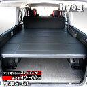 ハイエース ベッドキット 荷室棚 200系 標準S-GL用 ステッチレザー 高さ40cmから60cmまで