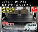 エブリイバン ベッドキットDA17V ロングサイズ ブラックレザー