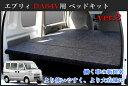 エブリィバン フルサイズベッドキット カーペット