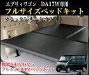 【保証付き】エブリィワゴンDA17W フルサイズベッドキット ブラックレザー