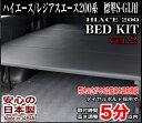 【保証付き】ハイエース ベッドキット 標準S-GL用 ブラックレザー 【高さ60cmまで5段階調節】