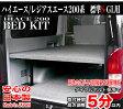 【保証付き】【純国産品】ハイエース ベッドキット 標準S-GL用 パンチカーペット【高さ60cmまで5段階調節】