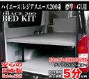 【送料半額キャンペーン】【保証付き】ハイエース ベッドキット 標準S-GL用 パンチカーペット【高さ60cmまで5段階調節】