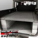 ハイエース ベッドキット 荷室棚 200系 標準S-GL用 BOX-DR(引き出し付き)タイプ 車中泊仕様ウレタン40mm厚