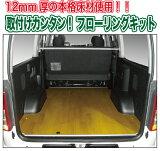 【本格的床材使用!!】ハイエース200系 ワイドS-GL用 簡易フローリングキット