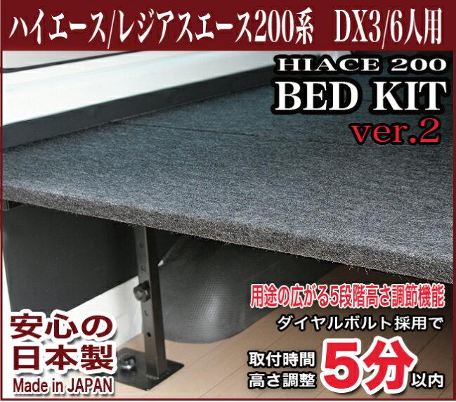 【保証付き】ハイエース ベッドキット DX用 パンチカーペット