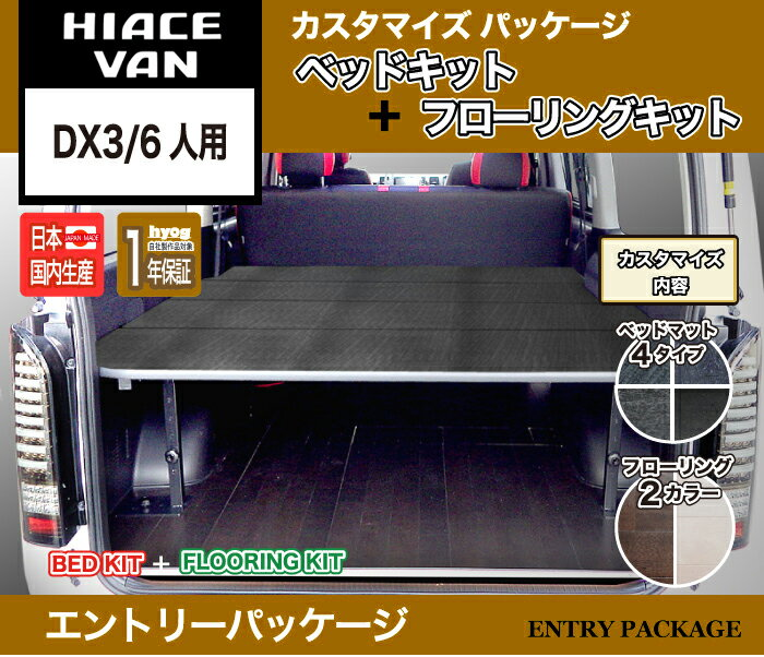 ENTRY Package ハイエースDX3/6人用 ・ベッドキット・フローリングキット【受注生産品/通常-約2週間】