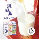 【産地直送】淡路島牛乳 / 匠 淡路島牛乳 /淡路島のむヨーグルト 1,000ml 各4本《12本セット》〈クール冷蔵便〉【淡路 淡路島牛乳】