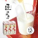 【産地直送】【クール便】匠 淡路島牛乳 1,000ml《12本セット》【淡路 淡路島牛乳】