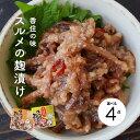 【産地直送】香住産スルメの麹漬け〈クール冷蔵便〉【香住 味さい】