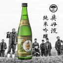 【産地直送】奥丹波 純米吟醸 日本酒【丹波 山名酒造】