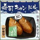 いなり寿司キャンドル【カメヤマ】【故人の好物シリーズ】【プチギフト】【キャンドル】【お供えローソク】