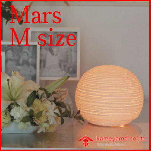 Mars M 【カメヤマ/デザイン照明/盆提灯】 ※こちらの商品は個別送料となります※【RCP】