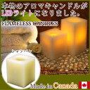 フレイムレス キャンドル【色:シャンパン】【香り:バニラ】flameless candles【ca1