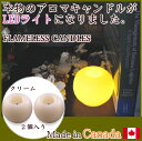 フレイムレス キャンドル 2個入り【色:クリーム】【香り:バニラ】flameless candles