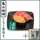 亀山五色蝋燭・お寿司キャンドルC(ウニ・大トロ) セット41亀山蝋燭・ロウソク・ろうそく・ローソク【